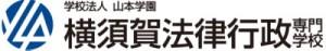 横須賀法律行政専門学校